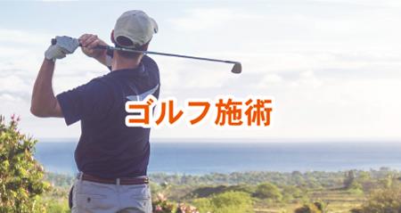 ゴルフ治療