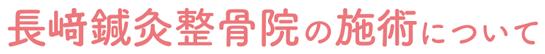 長崎鍼灸整骨院の施術について